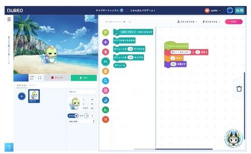 キュレオのプログラミング設定画面